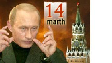 Путин снова у власти picture
