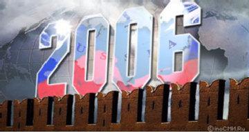 2006 год: Год, когда Россия учила Запад уму-разуму picture