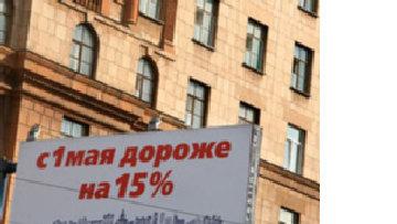 Московский рынок недвижимости на подъеме picture