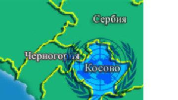 Россию будут 'заманивать' новым планом по независимости Косово picture
