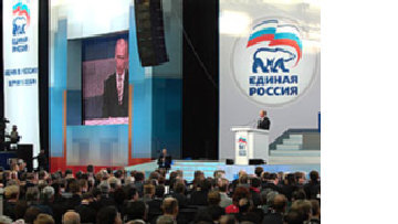 Путинская конструкция picture