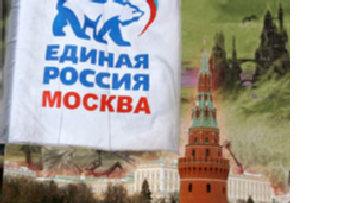 Владимир Путин: 'Единая Россия' или хаос picture