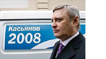Устранив Касьянова из президентской гонки, Кремль кроит выборы по своей мерке picture