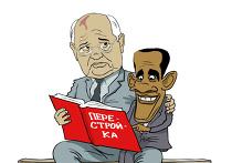 Барак Обама - Михаил Горбачев нашего времени?