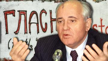Михаил Горбачев падение берлинской стены