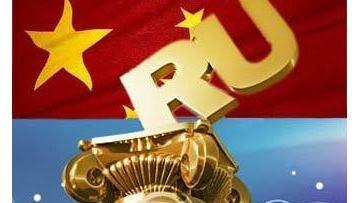 Сайт ChinaPRO претендует на Премию Рунета при поддержке китайских Интернет-пользователей