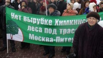 Акция протеста против вырубки Химинского леса