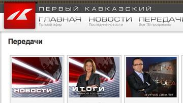 телеканал Первый кавказский