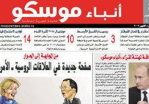 """Газета """"Московские новости"""" на арабском языке"""