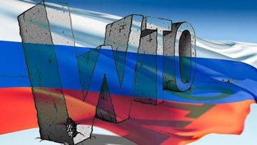 Россия пытается присоединиться к мировой торговле