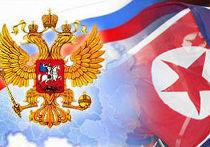 Чего хочет Россия от Северной Кореи?