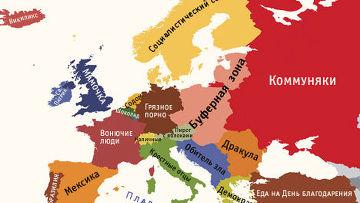 Европа глазами разных стран