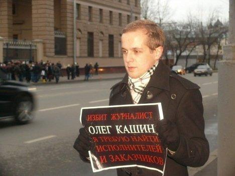 Павел Елизаров на пикет у здания ГУВД в поддержку журналиста Кашина