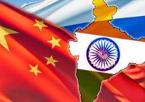 Треугольник Россия — Китай — Индия