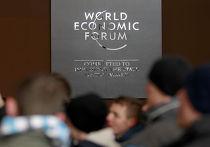 Всемирный экономический форум (ВЭФ) в Давосе