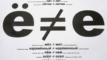 Музей буквы Ё писателя Виктора Чумакова