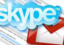 Skype и Gmail
