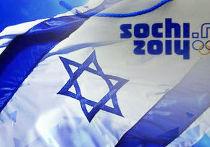 участие израильской стороны в обеспечении безопасности сочинской Олимпиады