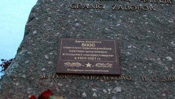 Мемориальная табличка на памятном камне в Стшалково, Польша