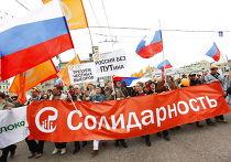"""Шествие и митинг движения """"Солидарность"""""""