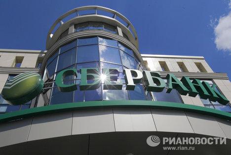 Открытие нового филиала Сбербанка в Ставрополе
