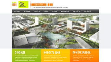 """Скриншот страницы сайта Фонда развития Инновационного центра """"Сколково"""""""
