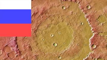 Марс и Россия