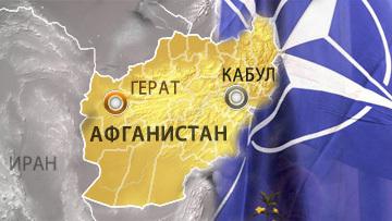Афганистан и НАТО