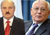 Лукашенко и Горбачев