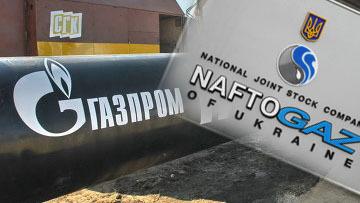 ОАО «Газпром» и НАК «Нафтогаз Украины»