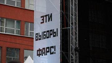 Митинг в Москве репортер