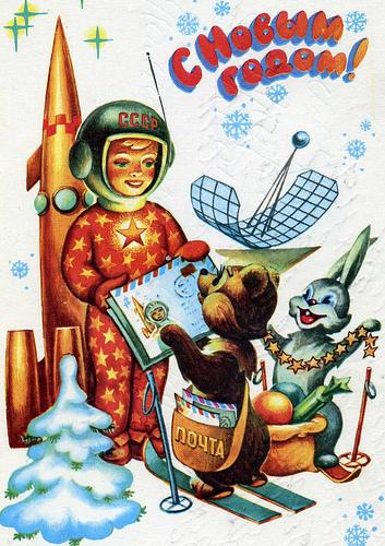 Советская новогодняя открытка 1980 г.