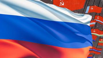 Россия и СССР