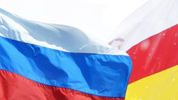 Южная Осетия и Россия