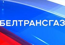 Россия, Белоруссия и газ