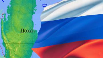 Россия и Катар