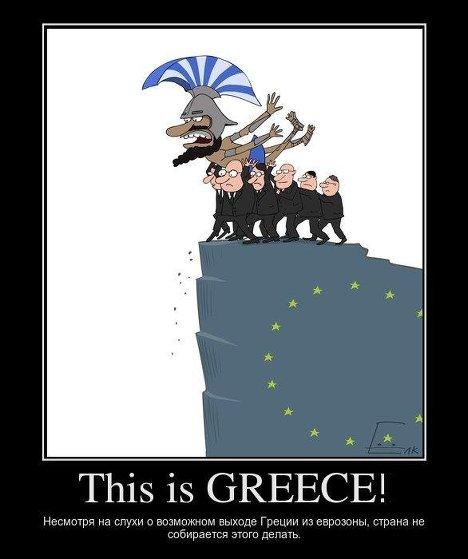 Греция не сдается