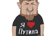 Любовь Рамзана Кадырова