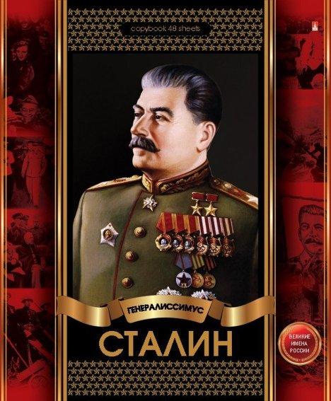 Обложка тетради с портретом Сталина