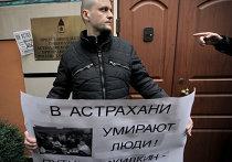 Акция у представительства администрации Астраханской области