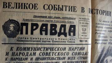 """Номер газеты """"Правда"""" от 13 апреля, посвященный полету Юрия Гагарина"""