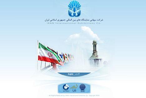 Скриншот страницы сайта Iranfair