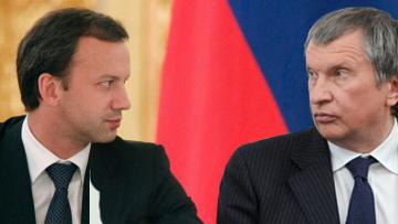 Аркадий Дворкович и Игорь Сечин