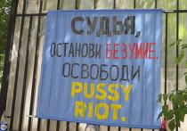 Плакат в поддержку Pussy Riot