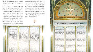 Страницы книги  «Храм во имя Христа Спасителя в Москве как Храм-памятник Отечественной войне 1812-го года. Памятные доски»