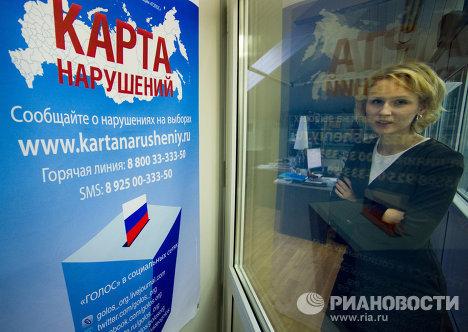 Московский офис ассоциации «Голос»
