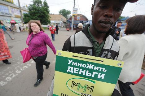 """Реклама """"МММ 2011"""" на улицах Москвы"""