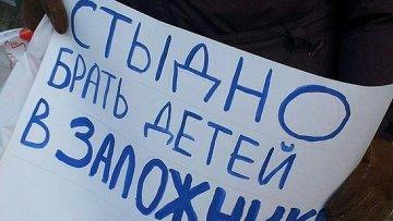 Пикет у Госдумы закон Димы Яковлева Москва