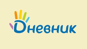 Логотип Всероссийской бесплатной школьной образовательной сети «Дневник»