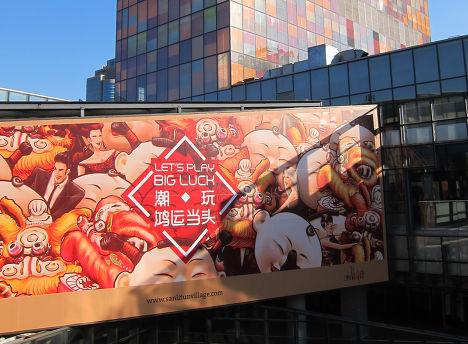 Китайский рекламный плакат